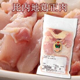 【エントリーで最大600ポイント】【産地直送/同梱におすすめ】比内地鶏正肉(200g/1袋)冷凍・冷蔵発送可能《送料別》