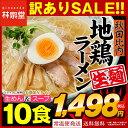 賞味期限間近のため訳あり緊急在庫処分!【送料無料】秋田比内地鶏ラーメン10食(常温生麺&スープ)※賞味期限は2018年12月21日です。