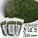 冷凍【送料無料】あかもく ぎばさ 秋田県男鹿の三高水産 (200g×3袋 冷凍)ギバサ・アカモクはフコイダンが豊富な海藻…