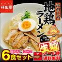 ★ふんわり生麺タイプ★【メール便/送料無料】秋田比内地鶏ラーメン6食(スープ付)