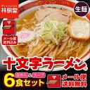 ラーメン 送料無料 十文字ラーメン6食(生麺&スープ)佐々木希が食べた十文字町の中華そば