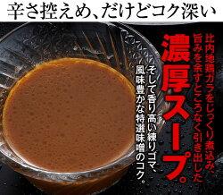 夏季限定【送料無料】秋田比内地鶏冷やし担々つけ麺4食(生麺&つけだれ)暑い季節に、キリッとしめた太麺とごま香る比内地鶏担々スープでおいしくクールビズ。