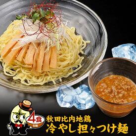 ☆夏季限定☆ラーメン 送料無料!秋田比内地鶏冷やし担々つけ麺(生麺&スープ)4食セット