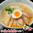 【乾麺】秋田比内地鶏ラーメン3食(乾麺&スープ)【ゆうパケット 送料無料】