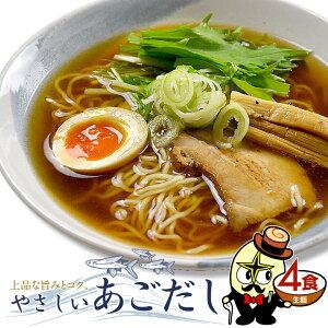ラーメン 送料無料 税抜き 1000円ポッキリ!やさしいあごだし4食セット(常温生麺&スープ)おうち時間