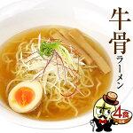 ラーメン送料無料【メール便送料無料】牛骨ラーメン4食セット(常温生麺&スープ)