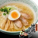 【メール便/送料込み】秋田比内地鶏ラーメン4食(麺&スープ)