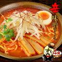 ラーメン 送料無料 税抜き 1000円ポッキリ☆辛味噌ラーメン4食セット