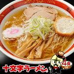 【メール便/送料込み】十文字ラーメン4食(生麺&スープ)