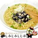 ラーメン 送料無料 しみじみしじみ 4食セット(常温生麺&スープ)※こちらは麺とスープのみのセットです。