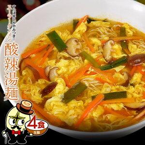 ラーメン 送料無料!酸辣湯麺(スーラータン麺 サンラータン麺)4食(生麺&スープ)おうち時間