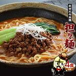 ラーメン送料無料税抜き1000円ポッキリ!秋田比内地鶏担々麺4食(生麺&スープ)