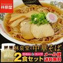 ラーメン 送料無料【メール便】林泉堂の中華そば2食(生麺&スープ)