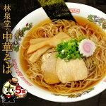 ラーメン送料無料&1080円【メール便】林泉堂の中華そば5食(自家製生麺&スープ)