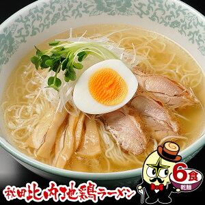 【乾麺】秋田比内地鶏ラーメン6食(乾麺&スープ)【ゆうパケット 送料無料】