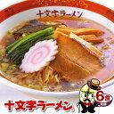 ラーメン 送料無料!魚だしがふわっと香る☆十文字ラーメン 6食(乾麺&スープ)