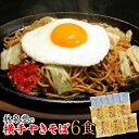 0のつく日限定SALE!【送料無料】横手やきそば6食セット(専用茹で麺&ストレートソース)