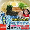 【メール便/送料無料】冷たい秋田比内地鶏ラーメン4食(麺&スープ)《常温商品》