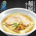 林泉堂 稲庭ラーメン 4食入り メール便 送料無料 2食×2袋