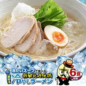 ラーメン 送料無料!秋田比内地鶏冷やしラーメン6食(乾麺&スープ)