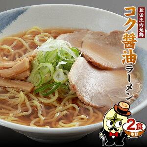 ラーメン 送料無料!秋田比内地鶏 コク醤油ラーメン2食(生麺&スープ)