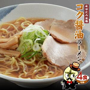 ラーメン 送料無料 税抜き 1000円ポッキリ☆秋田比内地鶏 コク醤油ラーメン4食(生麺&スープ)おうち時間