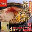 秋田比内地鶏 旨味噌ラーメン4食(生麺&スープ)1000円ポッキリ&送料無料