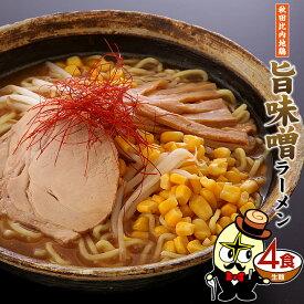 ラーメン 送料無料 税抜き 1000円ポッキリ!秋田比内地鶏 旨味噌ラーメン4食(生麺&スープ)おうち時間