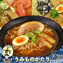 ラーメン 送料無料☆5種の濃厚魚介だしラーメン「林泉堂のうみものがたり」5食セット(常温生麺&スープ)