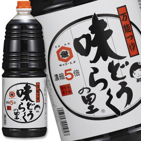 味どうらくの里(1.8リットル) ☆キッコーヒメの万能つゆ(1.8L×1本)おうち時間