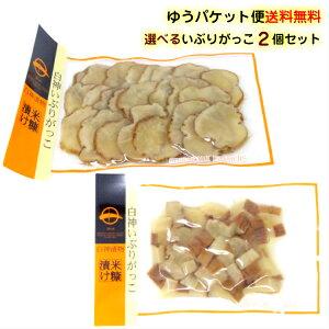 【送料無料】選べるいぶりがっこ2個セット(スライス・刻み)白神いぶりがっこ 秋田県産 90g×2袋