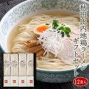 【送料無料】秋田比内地鶏ラーメン12食ギフトセット(乾麺&濃縮スープ)高級感のあるギフトラッピングでお届け【RCP】