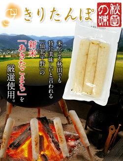 【送料無料】林泉堂の比内地鶏きりたんぽ鍋おためしセット(2人前)※お野菜・お肉は入っておりません