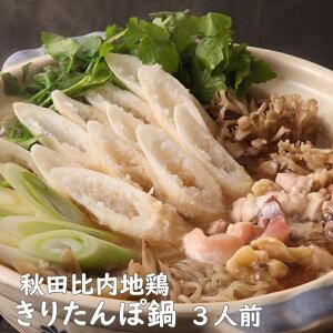 秋田比内地鶏きりたんぽ鍋 3人前 野菜なし 冷凍 産地直送 送料無料