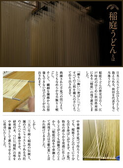 稲庭ラーメン手延べ干し中華麺(2食入)北海道産小麦100%使用