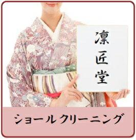 【お客様送料負担0円】お着物用ショール クリーニング 毛皮、合成繊維共通です