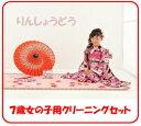 七五三 7歳女の子用お着物 子供3点まとめてクリーニング!(お着物・帯・襦袢)着物 クリーニング 丸洗い