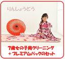七五三 7歳 女の子用お着物 子供クリーニング+プレミアムパックセット(お着物・被布・襦袢)純正化粧箱入り!