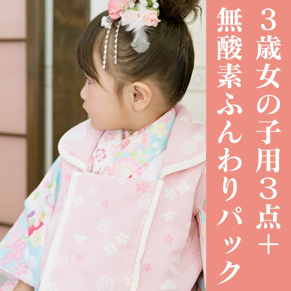 七五三3歳女の子用お着物 子供 3点クリーニング+無酸素ふんわりパックのセット 着物 丸洗い きもの クリーニング (お着物・被布・襦袢)