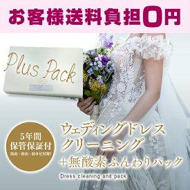 【お客様送料負担0円】ウェディングドレス クリーニング+無酸素ふんわりパック
