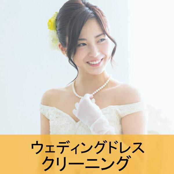 ウェディングドレス クリーニング[ドレス/カラードレス/白ドレス/パーティドレス/礼装/結婚衣装/メンテナンス/シミ抜き/水洗い/丸洗い/お手入れ]