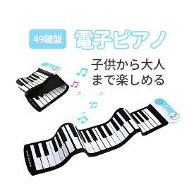 ピアノ おもちゃ 49鍵盤 ピアノ クルクル巻いて 持ち運び 知育玩具 おもちゃ ピアノ おもちゃ ピアノ 電子ピアノ 知育玩具 キーボード 4歳 5歳 6歳 巻ける 折りたたみ ロールピアノ プレゼント 誕生日 女の子 充電 キーボード ロール アップ ピアノ 子供の日 おもちゃ
