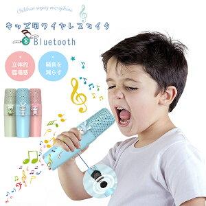 子供用マイク カラオケマイク Bluetooth 音声変更機能 usb充電式 カラオケマイク 無線マイク 子供用 かわいい ワイヤレスおもちゃワイヤレス 4歳 5歳 6歳 小学生 女の子 男の子 こども 知育玩具