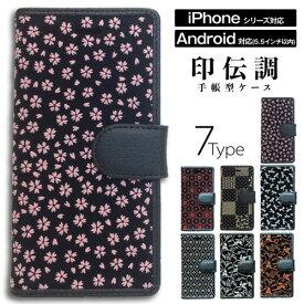 iPhone XS Max / XS / X / XR / SE(第2世代 2020モデル) / 8 / 7 / 8Plus / 7Plus マルチ対応 アンドロイド スマホケース 和柄 印伝 日本の伝統美 / 小桜