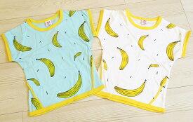 半袖 Tシャツ カットソー バナナ柄 90/100/110/120/130/140/150cm ベビー 子供服 キッズ ジュニア 子供 こども 子ども