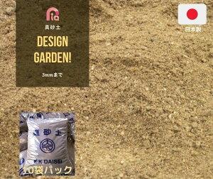 安心・安全[放射線量報告書付き]国産 真砂土 まさ土 まさど まさつち 200kgパック(20kg×10袋セット)庭土 園芸 水溜り補修 3mmまで