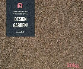 安心・安全[放射線量報告書付き]国産 真砂土 まさ土 まさど まさつち20kg袋 庭土 園芸 水溜り補修 3mmまでガーデニング/庭