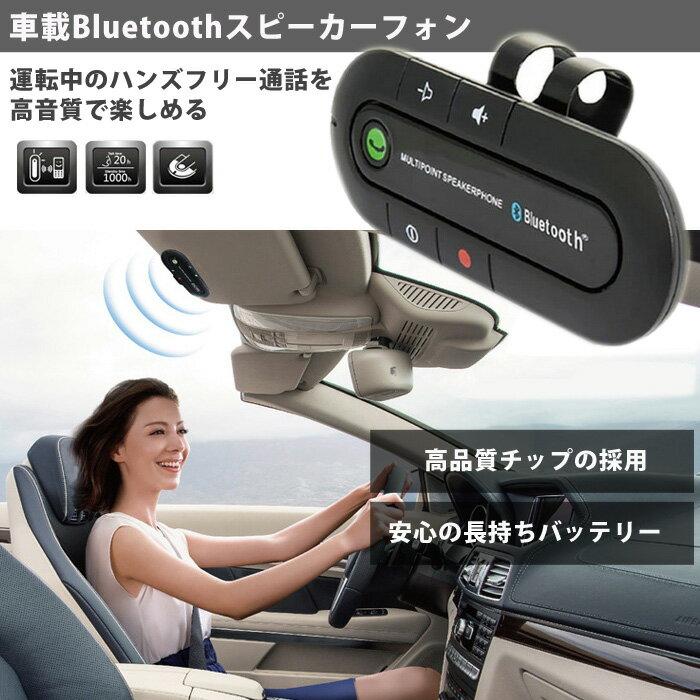 ハンズフリー bluetooth スピーカーフォン ハンズフリー通話キット Bluetooth ワイヤレス カー用品 車内