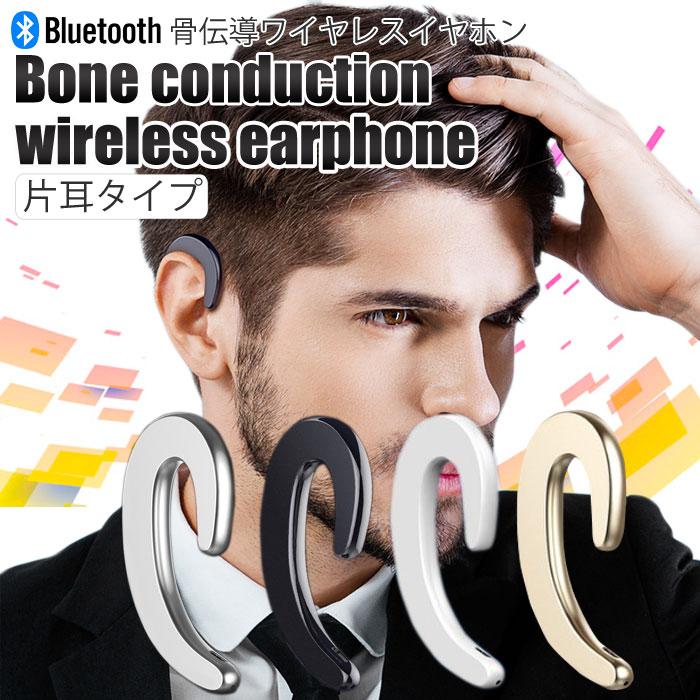 ワイヤレスイヤホン bluetooth ブルートゥース イヤホン 骨伝導 片耳タイプ iPhone android アンドロイド スマホ 高音質 音楽 耳かけ型
