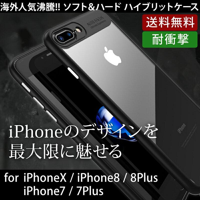 iphone7ケース iPhone X ケース iphone8 ケース iPhone8Plus iphone7ケース iPhone7 Plus ケース iphoneX 耐衝撃 スマホケース アイフォン7 アイフォン8 プラス カバー ブランド 軽量 シリコン おしゃれ